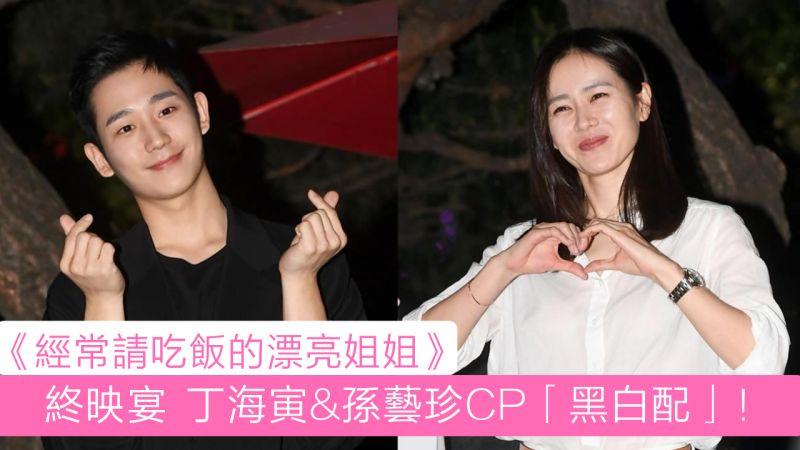 韓劇《經常請吃飯的漂亮姐姐》終映宴 丁海寅&孫藝珍CP「黑白配」!