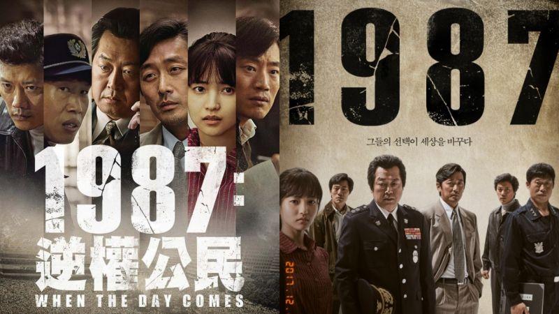 又一部「逆權」來了! 好評韓片《逆權公民》3月1日香港上映