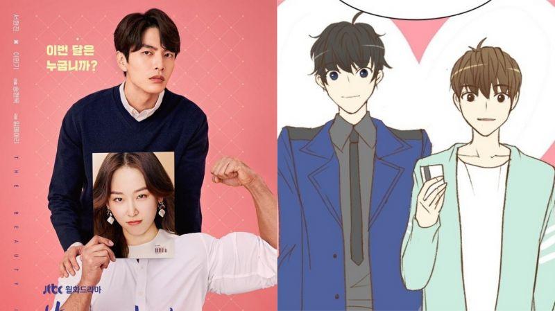 在JTBC《爱上变身情人》播出前…推荐大家可以先入坑网漫《我的女友比我帅》!