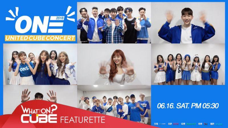 CUBE 家族演唱会即将登场 来不及飞去也能在线上收看直播!