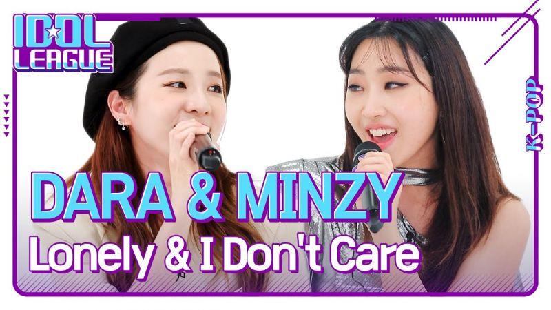 半个2NE1也想唱给歌迷听!Dara、Minzy合唱《Lonely、I Don't Care》根本就止不住眼泪啊~