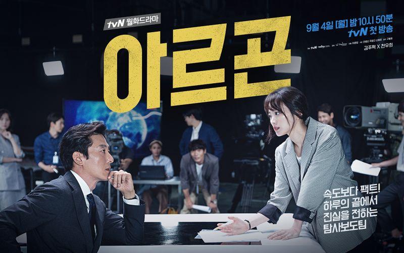 韓劇 Argon아르곤 — 莫忘初心