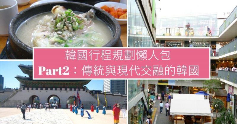 【新手必備】韓國5天4夜行程規劃懶人包part2:傳統與現代交融的韓國