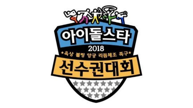 2018偶像運動會開錄! Wanna One&TWICE&Red Velvet都參加