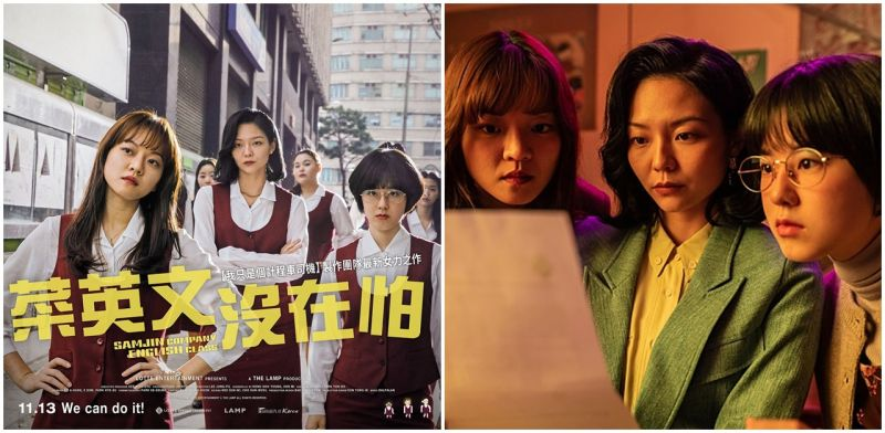 女力喜剧《菜英文没在怕》获韩国观众9.98分好评 ! 11月即将在台上映