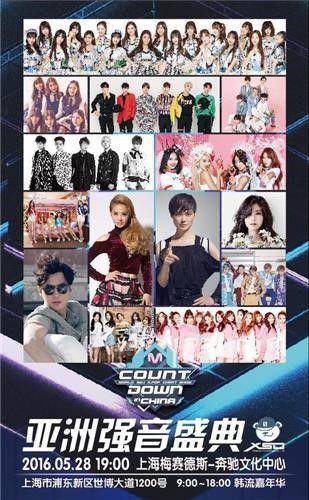 MCD in China 28日上海开唱 中韩TOP STAR联合出演