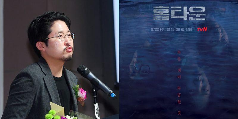 《Hometown》编剧被爆是曾发生丑闻的赵显勋导演化名,制作方决议在片尾删除其名