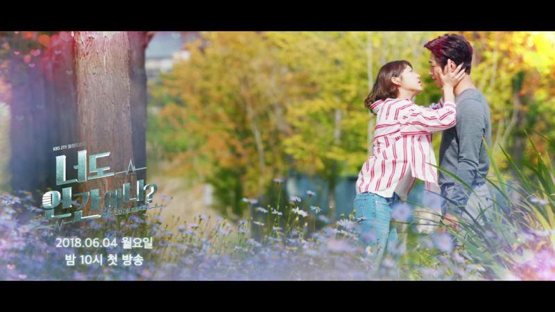 新劇《你也是人類嗎》最新預告兩人氛圍曖昧,孔昇延向徐康俊索吻!!!
