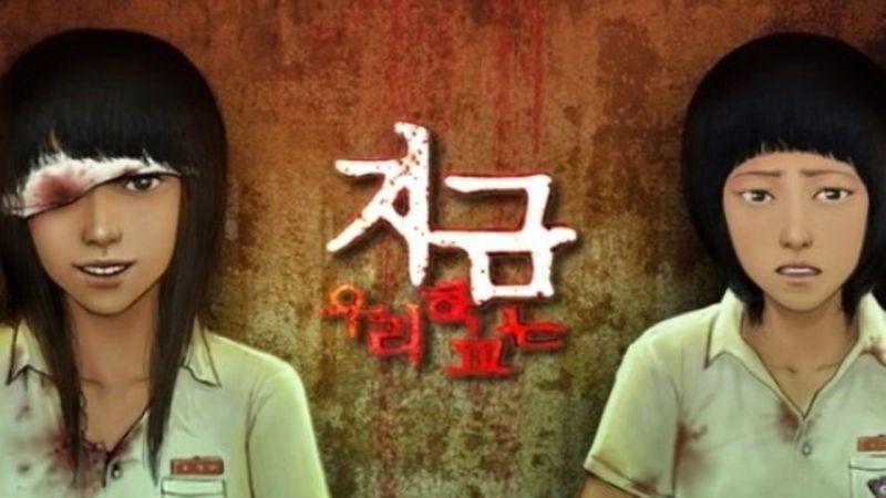 Netflix确定制作丧尸类网漫《现在我们学校》改编的电视剧!大家有没有期待的主演人选呢?