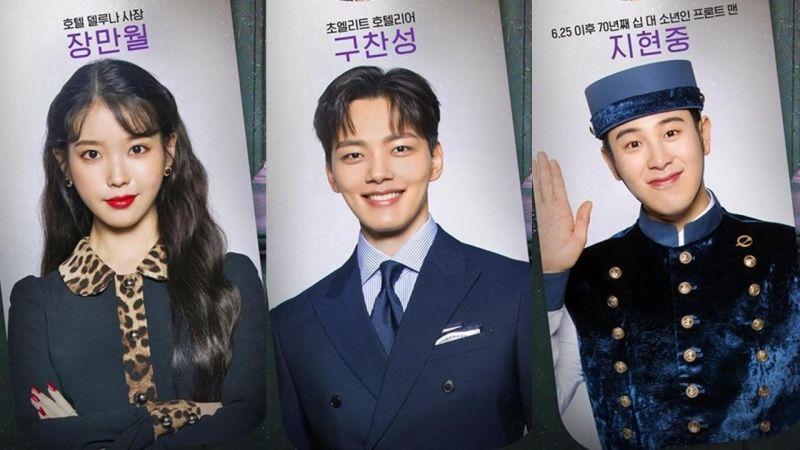 新剧《德鲁纳酒店》超可爱人物海报:IU、吕珍九、P.O等主要角色一次看!