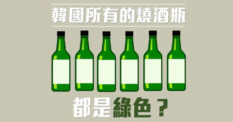 【为何韩国所有的烧酒瓶都是绿色?】