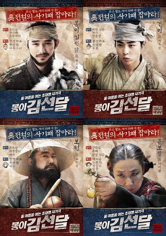 《鳳伊金先達》角色海報公開 俞承豪、EXO XIUMIN等人亮相