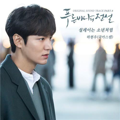 河鉉雨獻唱《藍色海洋的傳說》OST《Shy Boy》