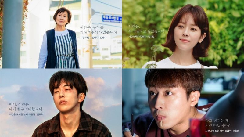将於11日首播的JTBC《耀眼》公开单人海报!剧本阅读现场相当欢乐 令人期待的轻喜剧