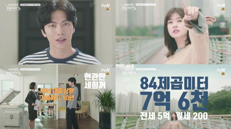 李民基、郑素敏主演tvN新剧《今生是第一次》二版预告来啦~