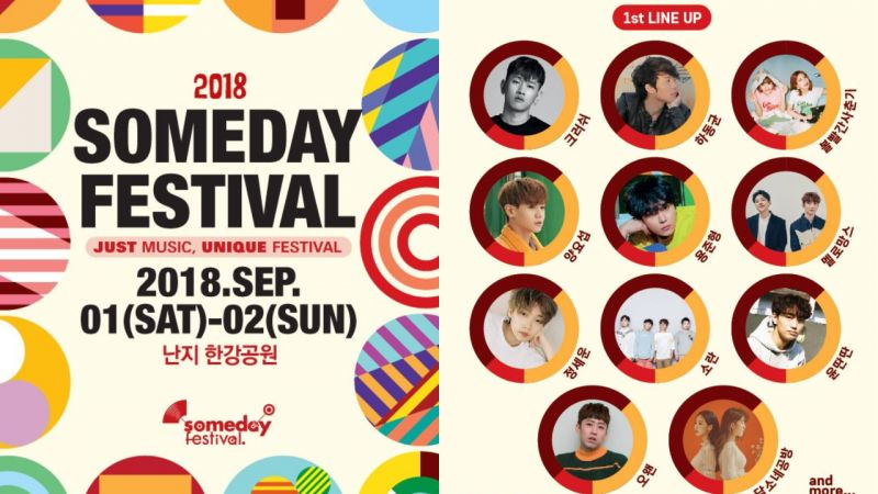 《Someday Festival 2018》首波陣容超華麗!從梁耀燮、龍俊亨、Crush 到臉紅的思春期、MeloMance 一次聽個夠