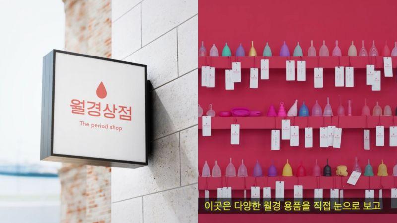 【有片】不再遮遮掩掩!韓國開幕第一家「月經商店」,鼓勵親手觸摸感受生理用品&重新認識「健康權」