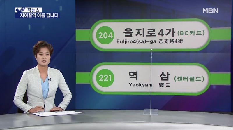 首尔地铁最新售出两个站名!乙支路四街&驿三站下月前挂上「小尾巴」,每年创收4亿韩元