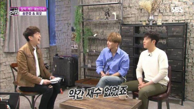 宋旻浩能为P.O做到什么程度?「喜欢同一个女生的话我会让给他」
