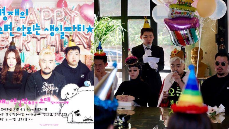 繼「世界上最孤獨的粉絲見面會」之後,柳炳宰這次舉辦「不能笑的生日派對」只要笑出來就會被懲罰!