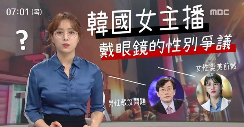 韓國女主播「戴眼鏡」的性別爭議,為何她戴眼鏡播報新聞卻引發討論呢?