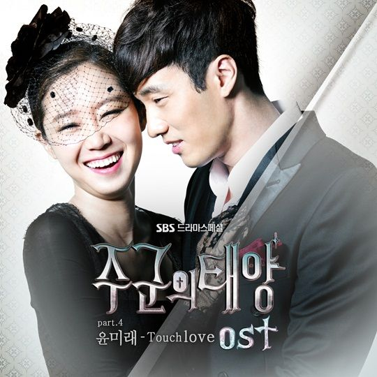 尹美萊獻唱《主君的太陽》插曲 《Touch Love》獲好評