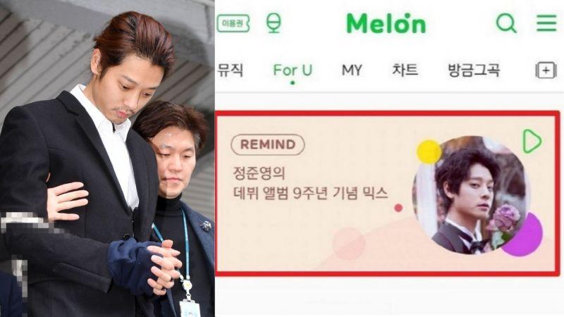 韩国音源网Melon出现「郑俊英出道9周年纪念歌单」引发用户不满!网友:「到现在还没有下架吗」
