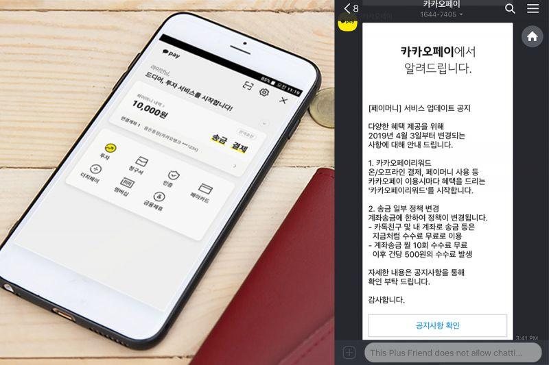 Kakao Pay用戶注意:新規定4月3日上路!