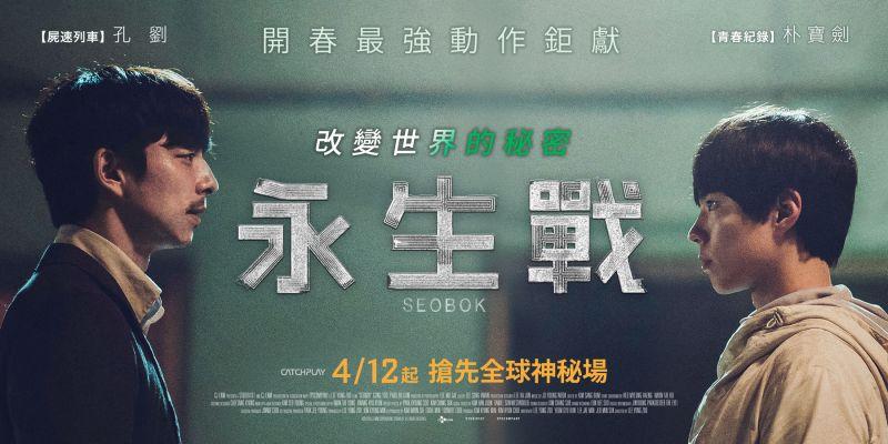 贈票:孔劉 朴寶劍 兩大男神合作動作鉅片《永生戰》台灣場