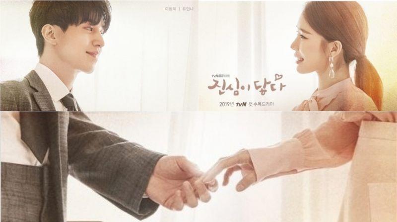 刺激戀愛細胞!tvN《觸及真心》公開官方海報 李棟旭、劉寅娜甜蜜對視
