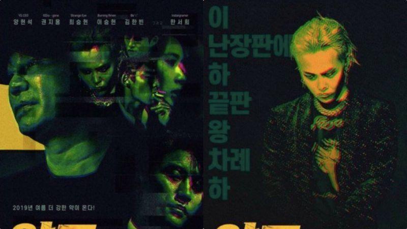 這屆網友太出色了!惡搞YG「毒電影」《藥局》海報:梁鉉錫主演;GD&勝利擔任男主角
