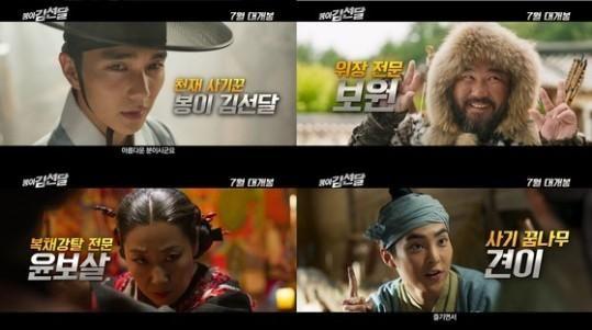 俞承豪、EXO XIUMIN等人主演電影《金先達》預告公開