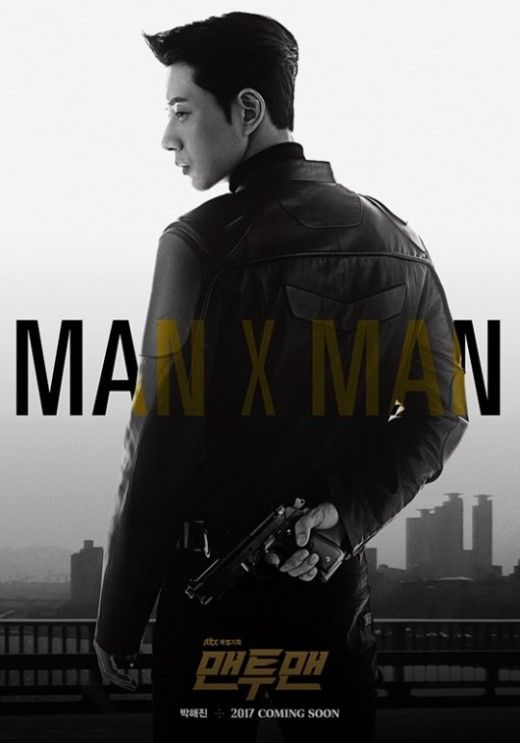 朴海镇主演新剧《MAN X MAN》6日杀青 4/21日首播
