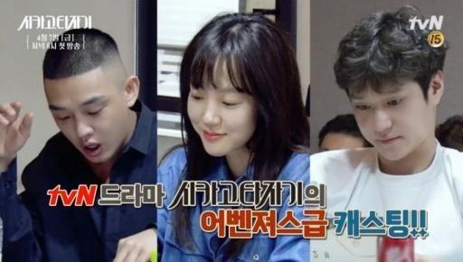 tvN新剧《芝加哥打字机》公开读本视频 刘亚仁扮人气作家表情超有戏