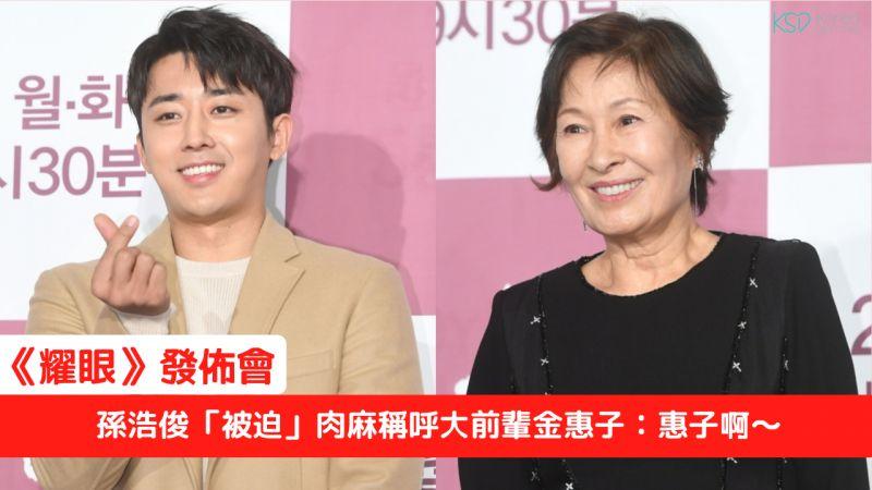 【《耀眼》发布会】孙浩俊「被迫」肉麻称呼大前辈金惠子:惠子啊~
