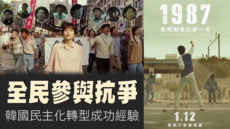 韓國好電影推薦《1987:黎明到來的那一天》全民參與抗爭:韓國民主化成功的關鍵分享!