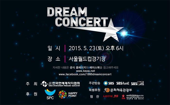 2015夢想演唱會5月舉行 EXO、SHINee等紅團當道