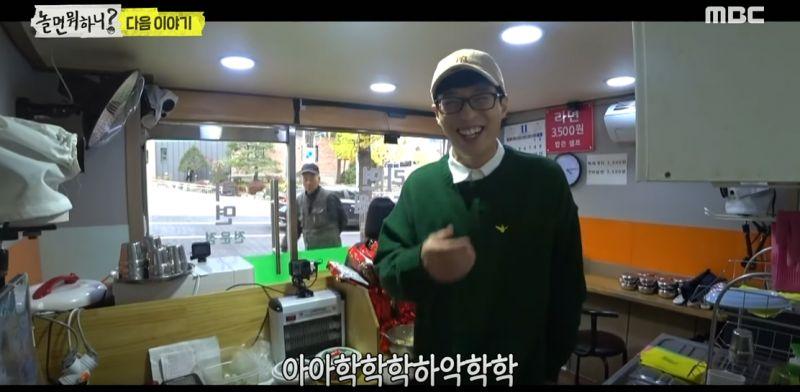 劉在錫將挑戰開拉麵店! 會成為《姜食堂》之後的《劉食堂》嗎XD