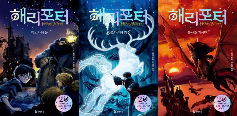 《哈利波特》20周年繁中版出炉,书迷纷纷比较各国版本却不见韩文版