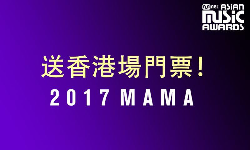 來啦來啦~KSD韓星網要送出【MAMA 2017】香港站的門票啦!♥
