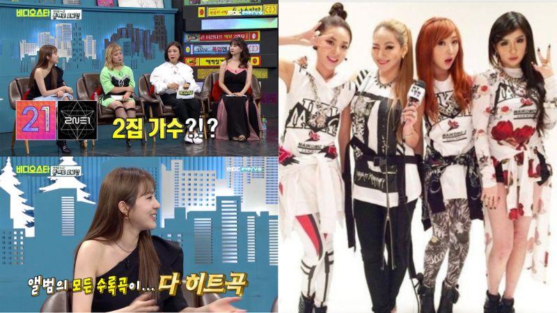 2NE1出道8年只发行2张正规专辑...主持人听到都很惊讶!Dara:「专辑里所有的收录曲都成了名曲」