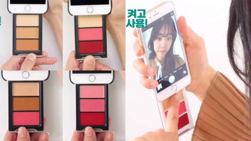 聽說過這個補妝神器嗎?將化妝品裝進手機殼裡!