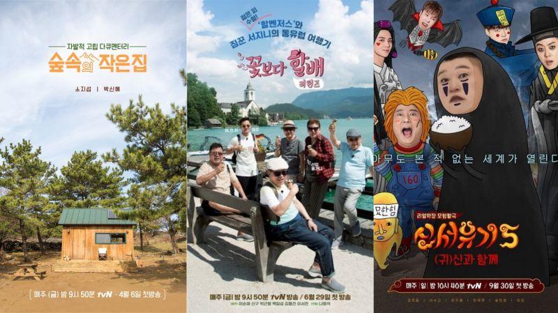 《森林里的小屋》、《花样爷爷Returns》、《新西游记5、6》你们都有看吗? 韩饭网 韩国娱乐新闻