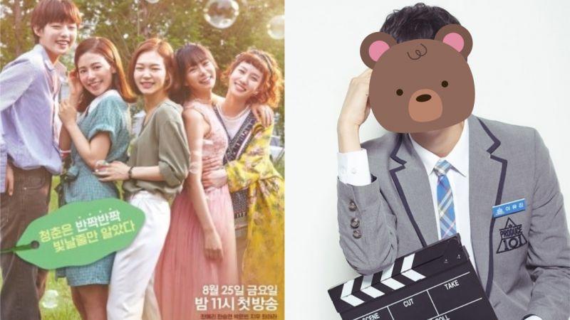 曾參加《Produce101》第二季的他將接替溫流出演《青春時代2》?