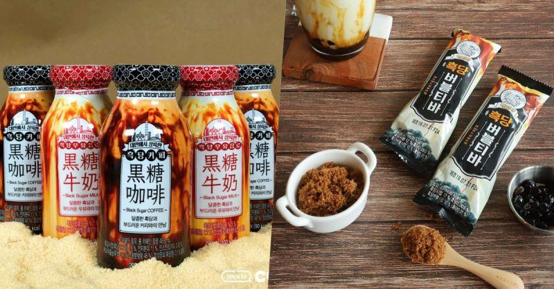韓國人迷上黑糖♥ 便利店推出黑糖牛奶、咖啡、珍奶雪糕!