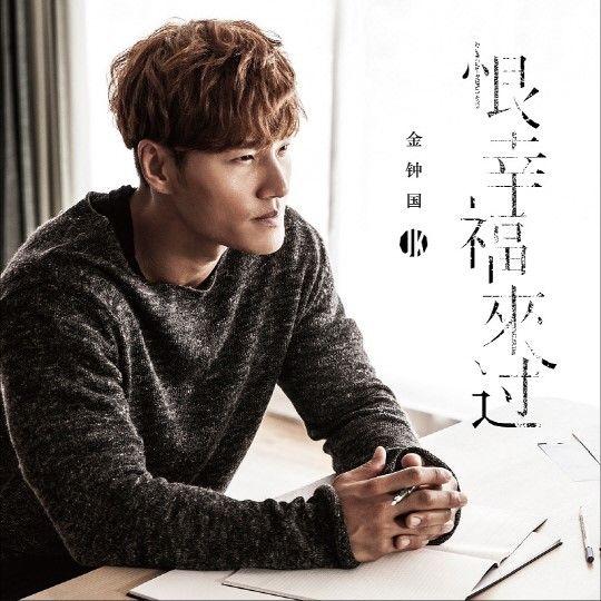 金钟国携手林俊杰 中文单曲〈恨幸福来过〉问世!