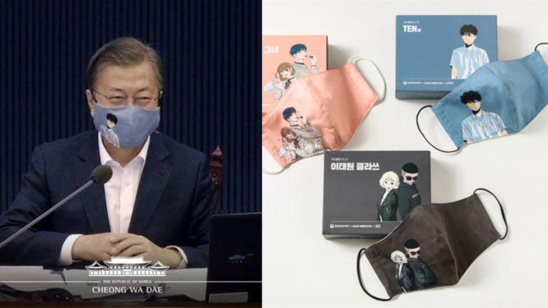 人氣網漫又有合作款!韓國文體部攜網漫作者推出「漫畫角色口罩」,連總統文在寅也有戴!