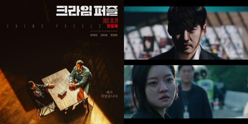 《Crime Puzzle》29日惊悚登场:尹启相&高我星扮演恋人,却又是罪犯与刑警关系