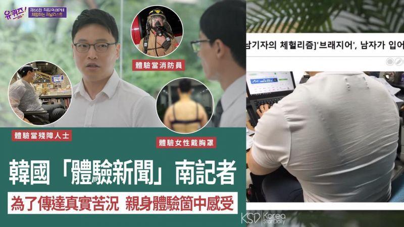 「親身體驗...再把感受寫成報導來感染大眾」韓國令人尊敬的「體驗新聞」南記者