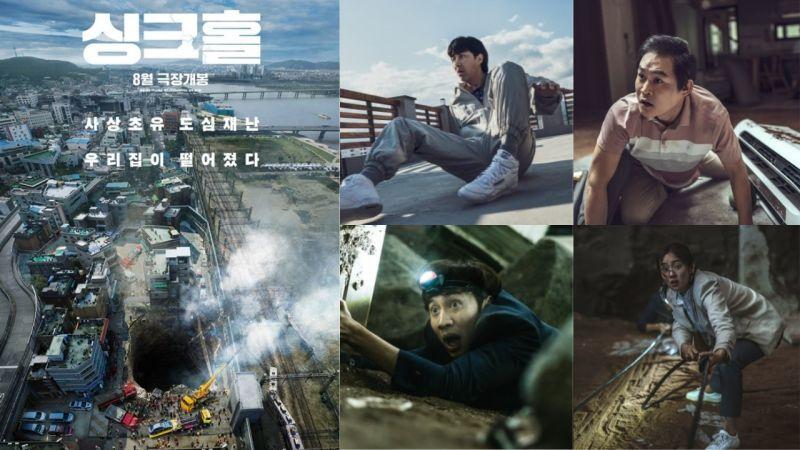 看到这阵容就想笑!车胜元、金成均、李光洙主演大型灾难喜剧电影《天坑》剧照公开,8月11日上映!
